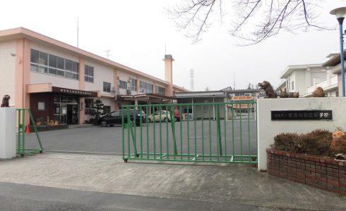 東濃特別支援学校